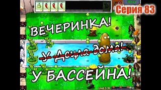 Plants vs. Zombies - Серия 83  (Вечеринка у бассейна!)(Прохождение с комментарием и отсебятиной Курящего из окна... =-) Все в кучу, по сути: только грибы, случайный..., 2015-06-14T00:41:29.000Z)