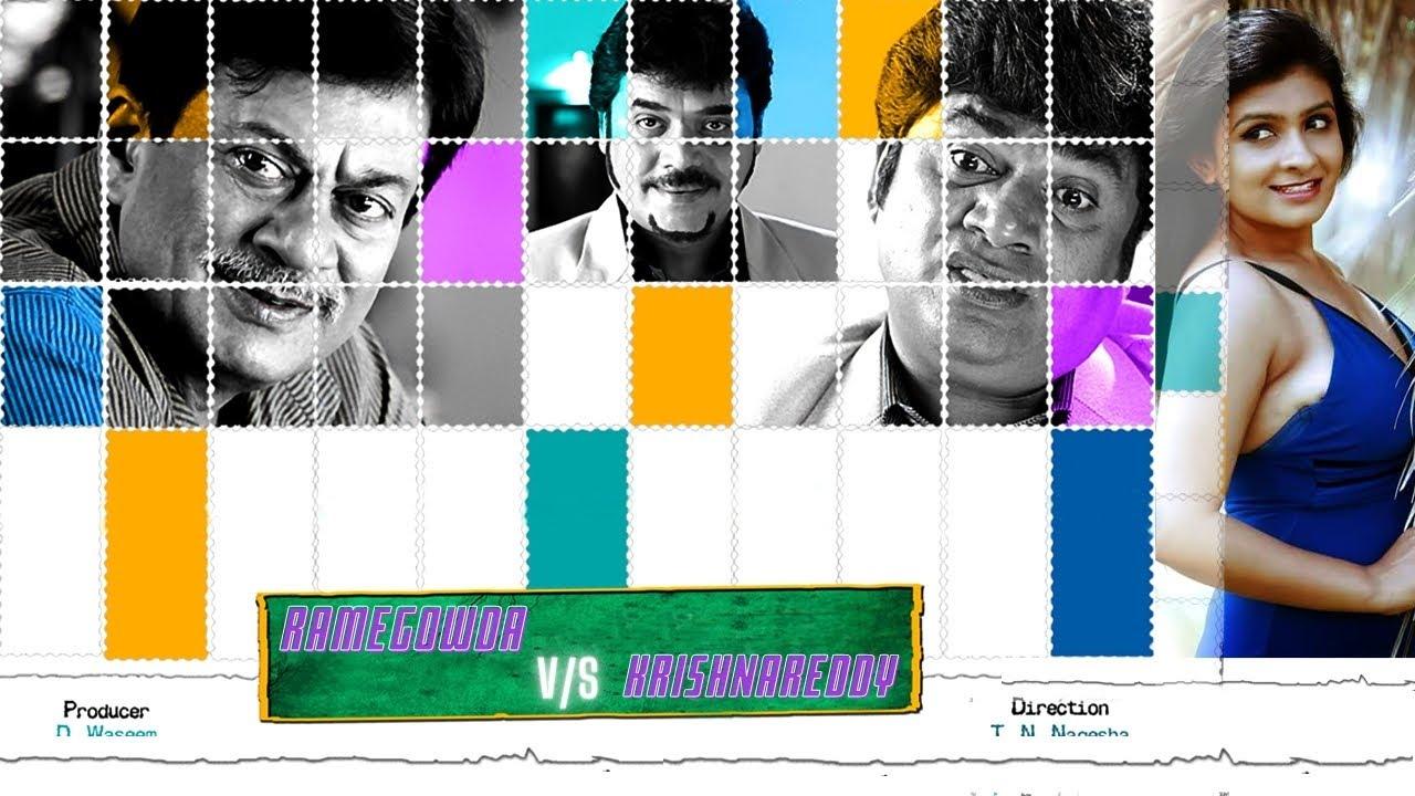 Rame Gowda v/s Krishna Reddy | Rom Com Dubbed Movie | Rangayana Raghu | Roopashri | Ananth Nag