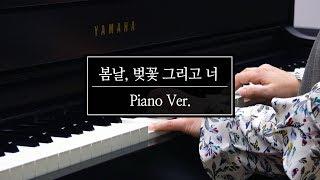 [도약닷컴] 봄날, 벚꽃 그리고 너 - 에피톤 프로젝트 피아노 배우기