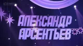 Скачать Сольный концерт Александра Арсентьева 20 12 2017 Чебоксары