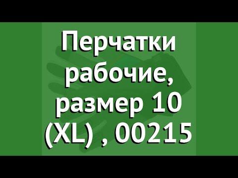 Перчатки рабочие, размер 10 (XL) (Gardena), 00215 обзор 00215-20.000.00