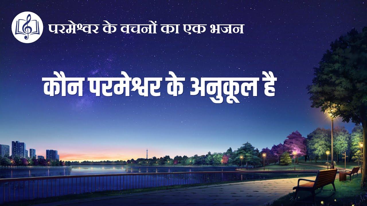 2020 Hindi Christian Song | कौन परमेश्वर के अनुकूल है (Lyrics)
