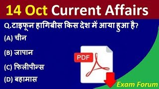 14 October 2019 Current Affairs | Daily Current Affairs in Hindi | Exam Forum Current Affairs