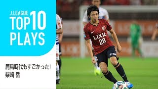【TOP10 PLAYS】鹿島時代もやはり凄かった!柴崎岳Jリーグ時代のプレー編 柴崎岳 検索動画 6
