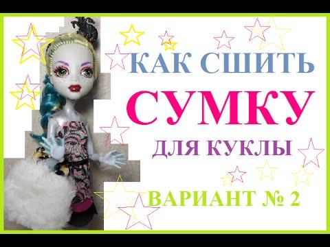 видео: Как сшить сумку для куклы вариант №2 how to sew a bag for dolls
