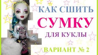 Как сшить сумку для куклы вариант №2 How to sew a bag for dolls(СМОТРИ ЕЩЕ!!! Как сшить СУМКУ для куклы ВАРИАНТ №1 http://www.youtube.com/watch?v=ES8aLEIoxH0 В этом видео я покажу как сшить..., 2015-01-15T19:28:11.000Z)
