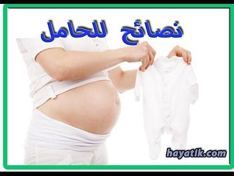 نصائح هامه للمرأة الحامل|المرأة الحامل|غذاء الحامل| تغذية الحامل|معلومات صحية هامة