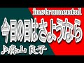 今日の日はさようなら_森山良子_midi・instrumental・歌詞