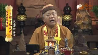 【混元禪師寶誥 王禪老祖天威157】| WXTV唯心電視台