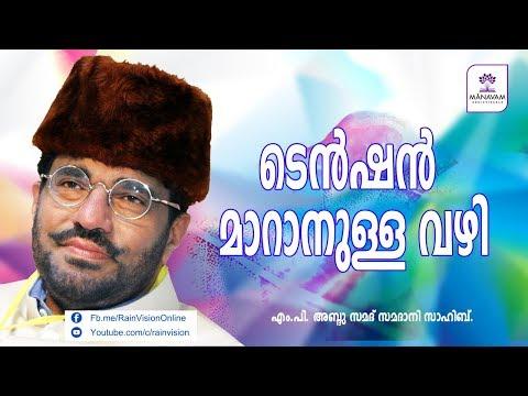 ടെന്ഷന് മാറാനുള്ള  വഴി - MP Abdusamad Samadani