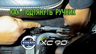 Как подтянуть ручник на Вольво XC90 (Volvo XC90).