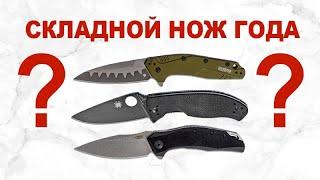 ТОП 2020 перспективных складных ножей до 20 000 рублей от Rezat.ru