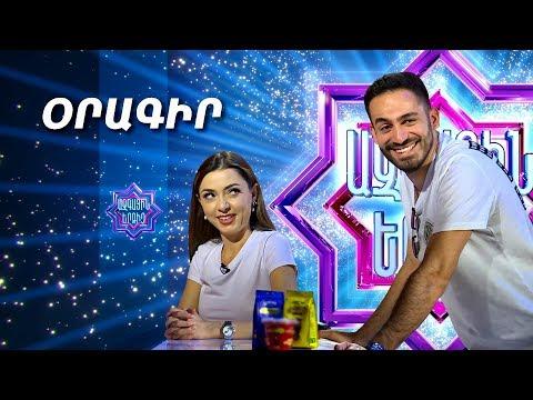 Ազգային երգիչ/ National Singer 2019 - Oragir 3