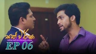 Sath Warsha   Episode 06 - (2021-05-06)   ITN Thumbnail