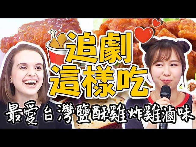老外最愛台灣「這一味」!追劇必吃「鹽酥雞.炸雞.滷味」!比韓國雞啤更對味~杜力 妲夏【2分之一強特映版】