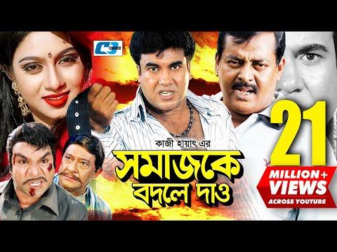 Shomajke Bodle Dao   Bangla Full Movie   Manna   Shabnur   Dipjol   Misa Sawdagar   Razzak