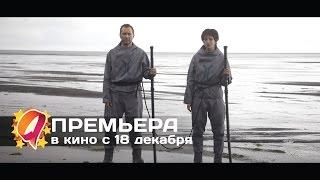 Вычислитель (2014) HD трейлер | премьера 18 декабря
