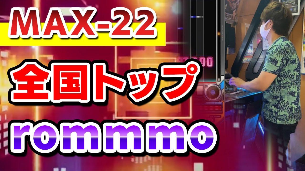 【全国トップ】rommmo(A) MAX-22 / played by DOLCE.【音ゲー / beatmania IIDX】
