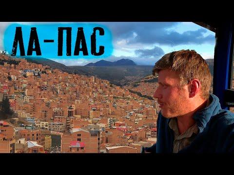Великолепный Ла-Пас | Путешествие по Боливии | #29