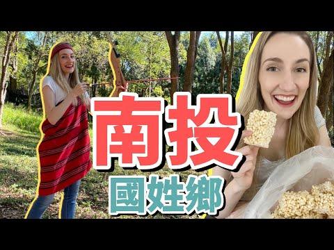 南投旅遊秘境?!國姓鄉怎麼玩?泰雅族文化、爆米香、手沖咖啡 | Travel Vlog: Taiwan's Guoxing Township
