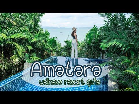 รีวิวที่พัก Amatara Wellness Resort ภูเก็ต ที่พักหรูระดับ 5 ดาว ราคาสี่พันห้า มีสระว่ายน้ำส่วนตัว