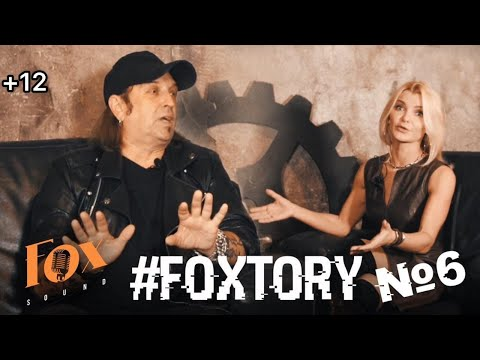 #Foxtory №6 Артур Беркут (ex-Автограф, Ex-Ария) 12+