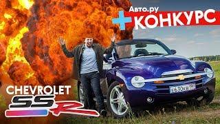 Chevrolet SSR + КОНКУРС | Пикап-родстер, который взорвал всем мозг