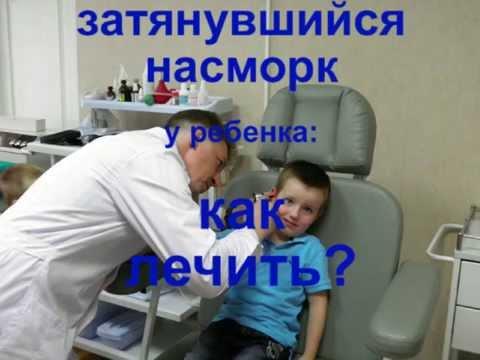 затянувшийся насморк у ребенка как лечить