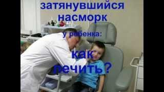 видео Зеленые сопли у ребенка