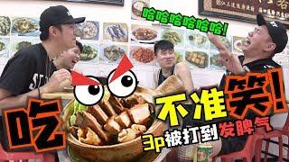 吃Bakkutteh不准笑 3p 一吃到肥肉就一板pan下去!笑到睡不着 哈哈哈【DailyVlog】