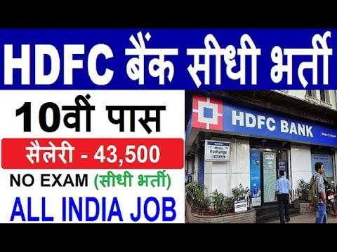 Bank Vacancy 2019|HDFC Bank Recruitment 2019|Govt jobs in july 2019|All India Vacancy