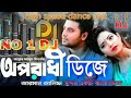 অপরাধী ডিজে || oporadhi dj || new high speed bass mix || by rjbdj