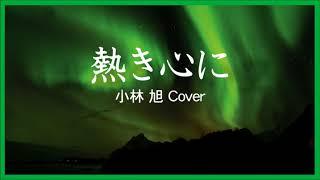 数多い小林旭さんの歌で一番よく歌っている曲です。カラオで今までの最...