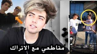 ردة فعلي ع مقاطعي تيك توك | مع رفقاتي الاتراك 😱بنات شباب!!