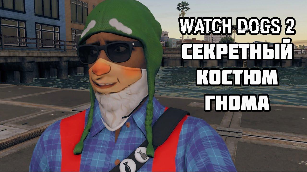Маркус и 10 гномов — секретный костюм в Watch Dogs 2 - YouTube