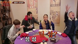 Video New Journey to the West 2 제14화. 걸음마 사자성어! (15화에 계속) 160419 EP.2 download MP3, 3GP, MP4, WEBM, AVI, FLV Agustus 2018