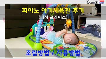 피아노 아기체육관 사용후기(피셔 프라이스)