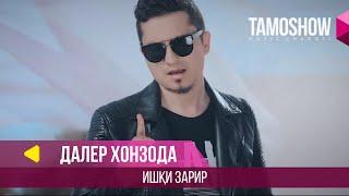 Далер Хонзода - Ишки зарир / Daler Xonzoda - Ishqi Zarir (2018)