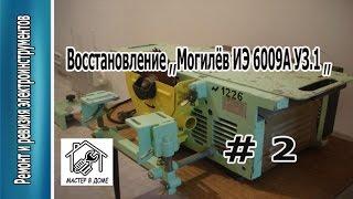Восстановление деревообрабатывающего  станка ,,Могилёв ИЭ-6009А УЗ.1,, Фильм-1 ,,Мастер в доме62TV,,
