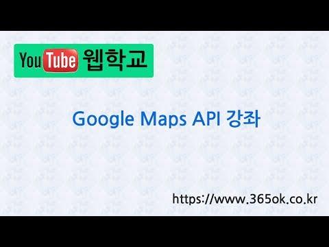 Google Maps API 강좌