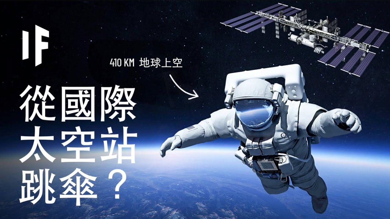 如果你從國際太空站上玩跳傘?【中配】|大膽科學