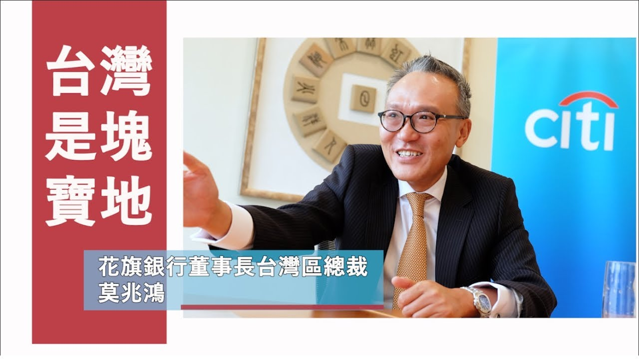 《CEO開講》花旗莫兆鴻:台灣是寶地 我想申請成居民