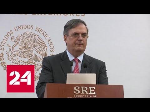 Мексика отправила за Эво Моралесом военный самолет - Россия 24