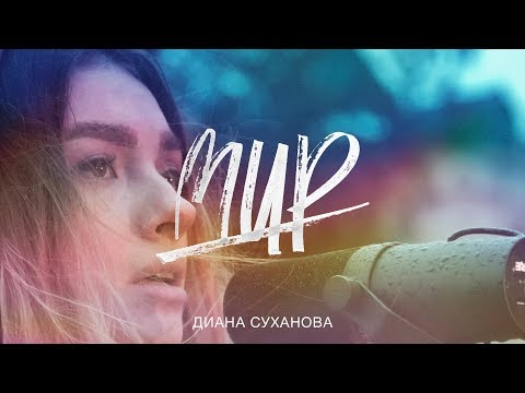 Диана Суханова - М И Р (Hillsong Y&F Cover)