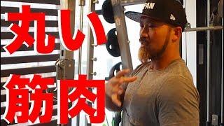 丸い筋肉を付ける為に必要な筋肉の構造とトレーニング知識を世界チャン...