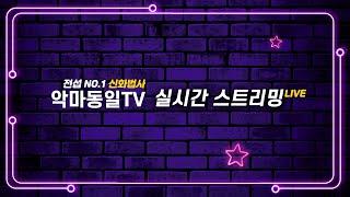 【리니지M,발라섭】3파전 제3세력모집중 90렙 신화법사 악마동일 天堂M