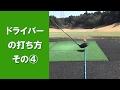 【長岡プロのゴルフレッスン】ドライバーの打ち方 その④「ライン取りについて」