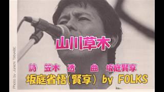 Spontania - 山川草木 feat.Micro