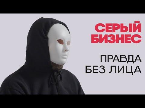 Без лица: серые