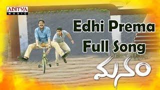 Manam Movie ~ Edhi Prema Full Song ~ Naga Chaitanya, Samantha